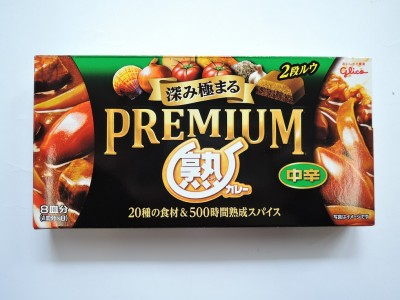 Premium熟カレー中辛<br/>Jyuku Curry (Medium Hot)